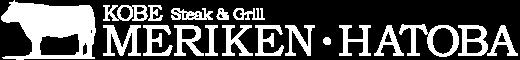Steak & Grill Kobe Meriken・Hatoba